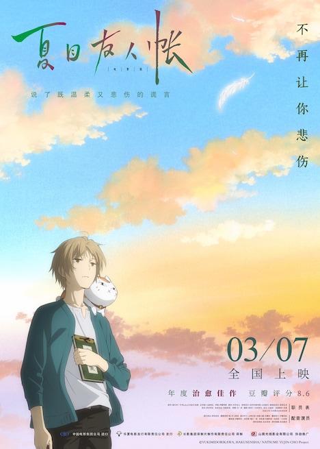 「劇場版 夏目友人帳 ~うつせみに結ぶ~」中国版ポスタービジュアル