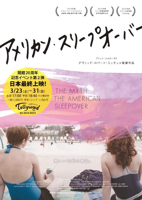 「アメリカン・スリープオーバー」日本最終上映 ビジュアル