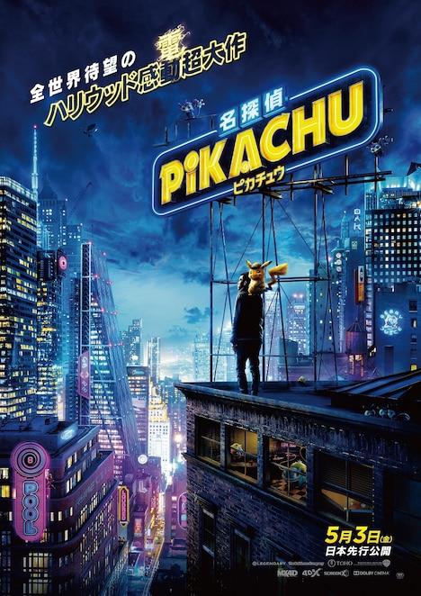 「名探偵ピカチュウ」ポスタービジュアル (c)2019 Legendary and Warner Bros. Entertainment, Inc. All Rights Reserved. (c)2019 Pokemon