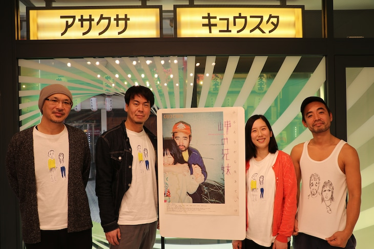 左から森直人、片山慎三、和田光沙、松浦祐也。