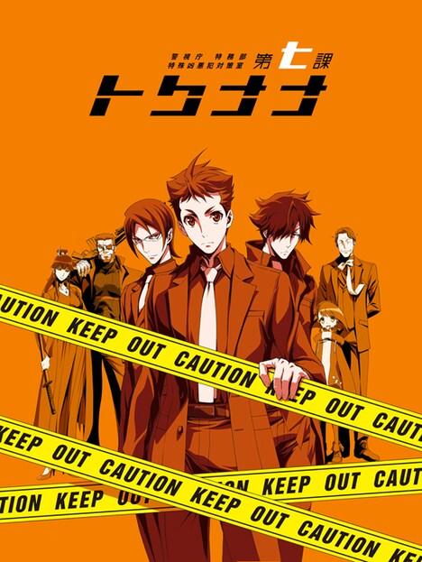 TVアニメ「警視庁 特務部 特殊凶悪犯対策室 第七課 -トクナナ-」ティザービジュアル