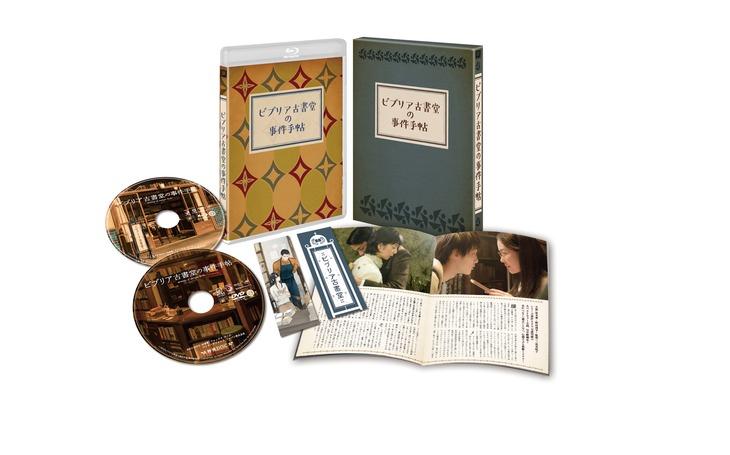 「ビブリア古書堂の事件手帖」Blu-ray豪華版セット