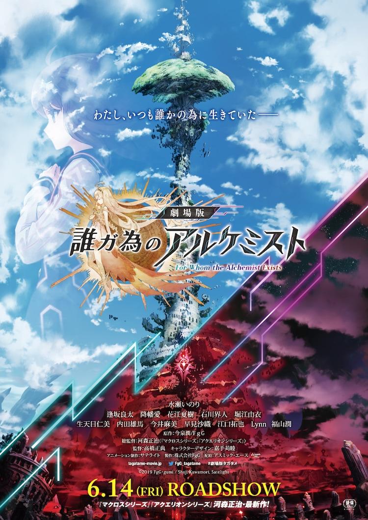 「劇場版 誰ガ為のアルケミスト」ティザービジュアル