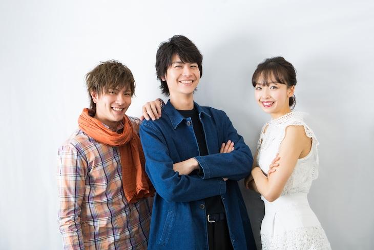 左から財木琢磨、多和田任益、華村あすか。(撮影:佐藤類)