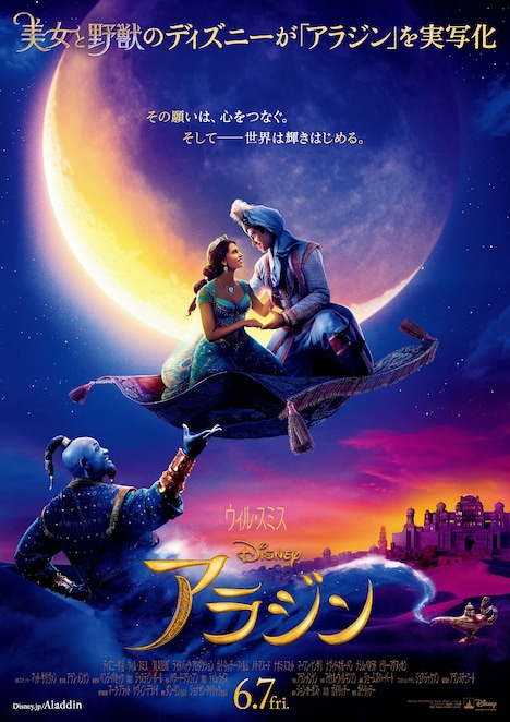 「アラジン」ポスタービジュアル (c)2019 Disney Enterprises, Inc. All Rights Reserved.