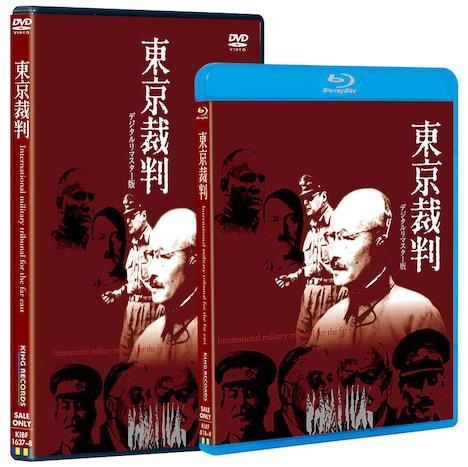 「東京裁判 デジタルリマスター版」Blu-ray / DVDジャケット(仮)