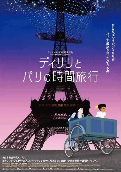 「ディリリとパリの時間旅行」ポスタービジュアル