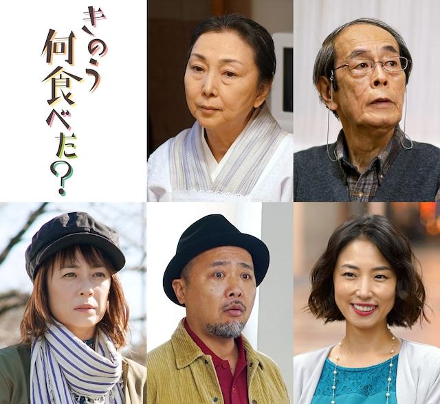ドラマ「きのう何食べた?」キャスト。上段左から梶芽衣子、志賀廣太郎。下段左より佐藤仁美、マキタスポーツ、MEGUMI。