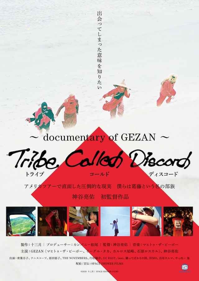 「Tribe Called Discord:Documentary of GEZAN」ビジュアル (c)2019 十三月 / SPACE SHOWER FILMS