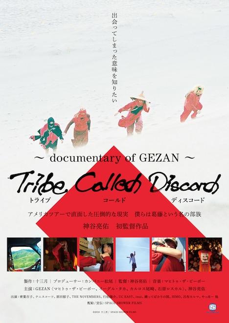 「Tribe Called Discord:Documentary of GEZAN」ビジュアル