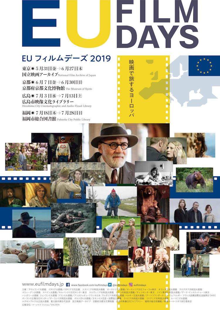 「EUフィルムデーズ2019」ビジュアル
