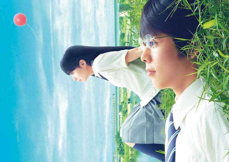 「町田くんの世界」ビジュアル