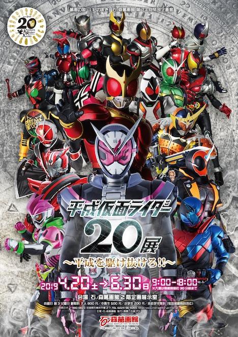 「平成仮面ライダー20展~平成を駆け抜けろ!!~」ビジュアル