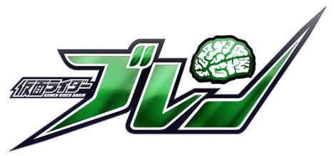 「仮面ライダーブレン」ロゴ