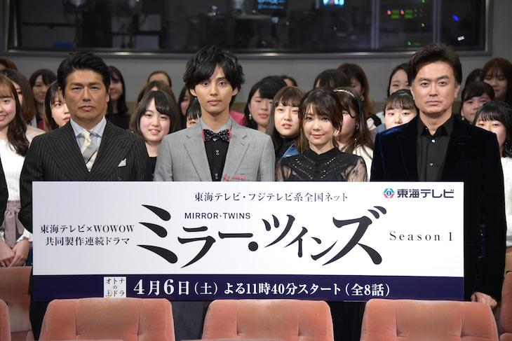 「ミラー・ツインズ Season1」制作発表の様子。左から高橋克典、藤ヶ谷太輔、倉科カナ、石黒賢。