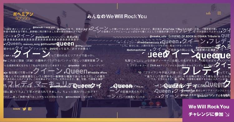 「We Will Rock You チャレンジ」イメージ画像