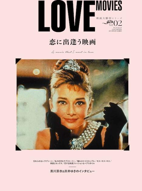 「映画大解剖シリーズVol.2『LOVE MOVIES』」表紙