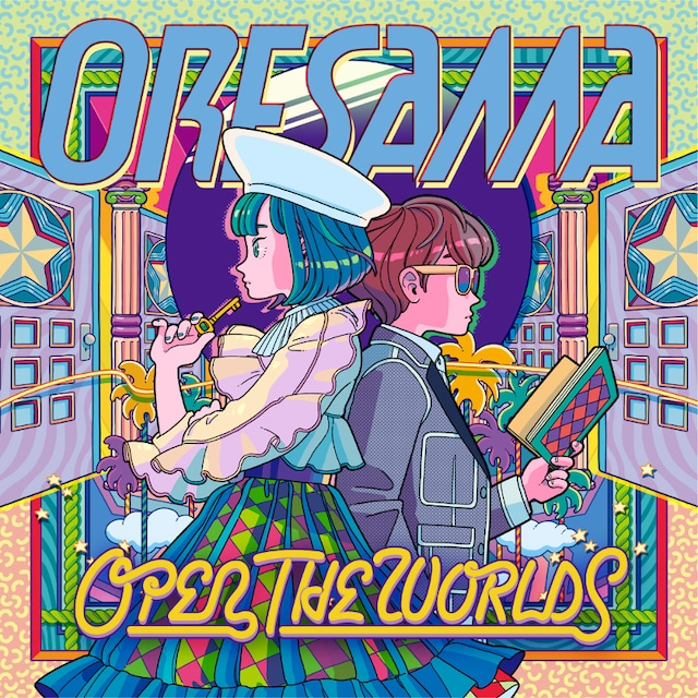 ORESAMA「OPEN THE WORLDS」ジャケット