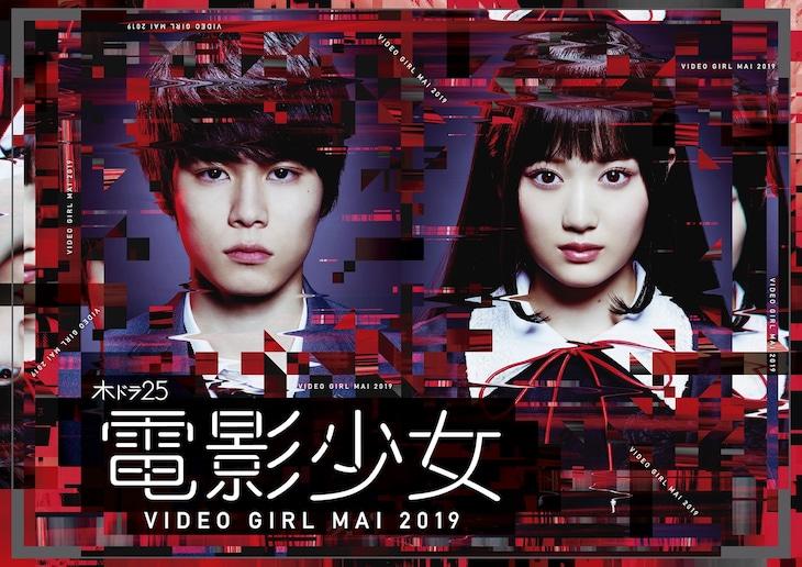 「電影少女 -VIDEO GIRL MAI 2019-」ポスタービジュアル