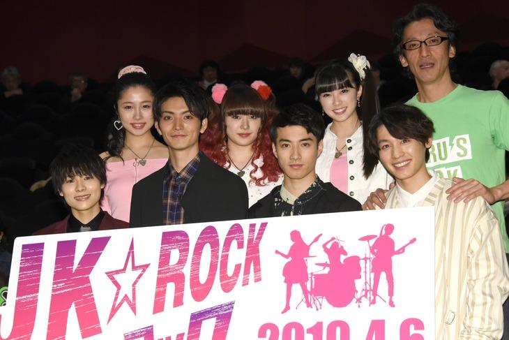 「JK☆ROCK」初日舞台挨拶の様子。上段左からユイナ、チヒロ、ユキノ、六車俊治。下段左から熊谷魁人、山本涼介、福山翔大、小林亮太。