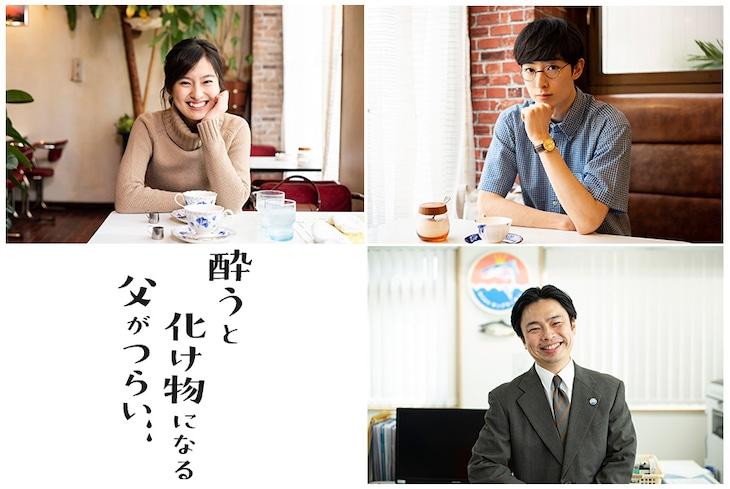 「酔うと化け物になる父がつらい」追加キャスト。左上から時計回りに恒松祐里演じるジュン、濱正悟演じる中村聡、浜野謙太演じる木下。