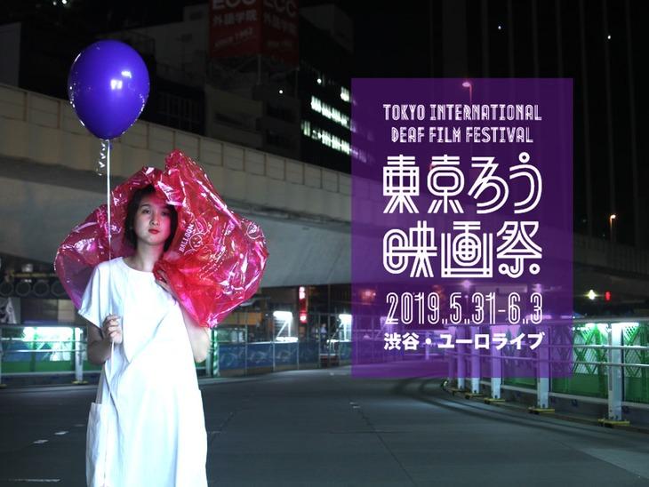 「第2回東京国際ろう映画祭」イメージ画像