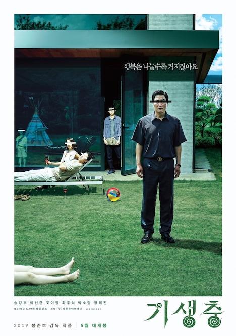 「Parasite(英題)」ティザービジュアル (c)CJ Entertainment