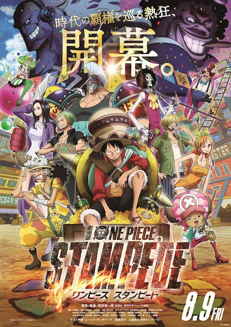 「ONE PIECE STAMPEDE」ポスタービジュアル