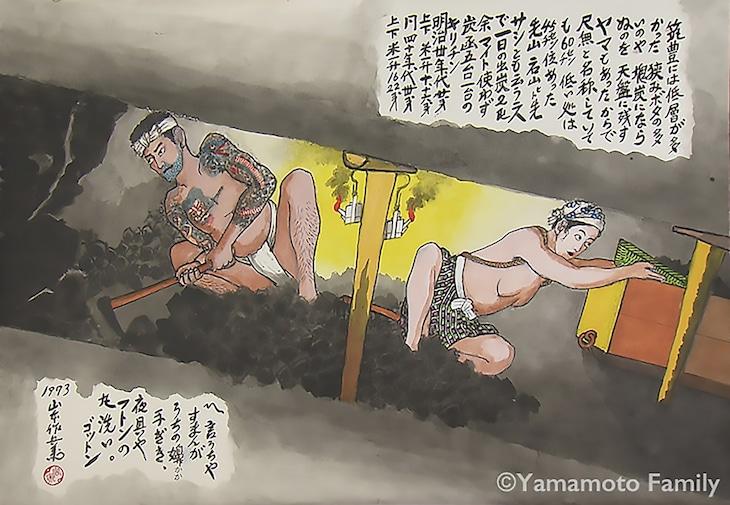 「作兵衛さんと日本を掘る」