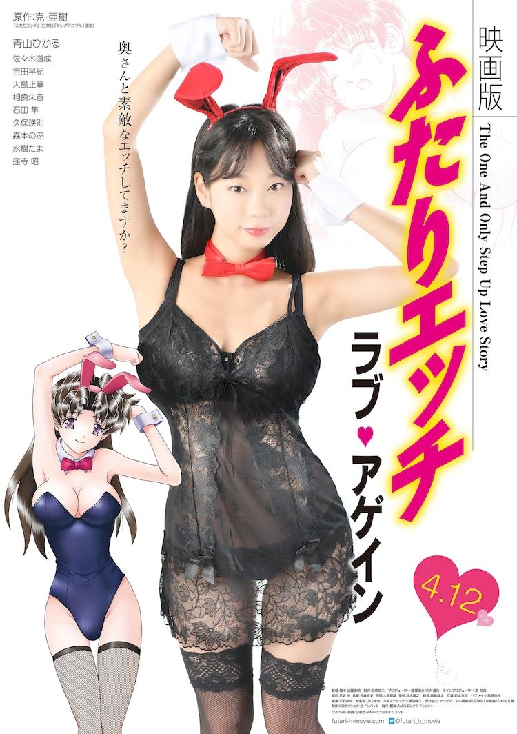「映画版 ふたりエッチ ~ラブ・アゲイン~」ポスタービジュアル