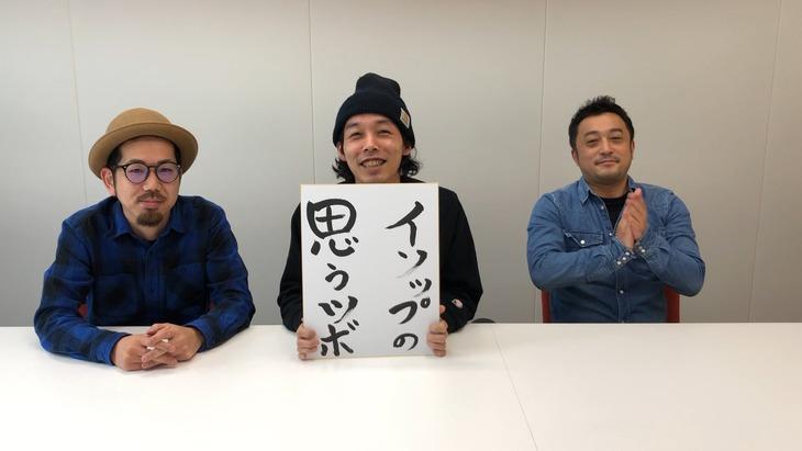 「イソップの思うツボ」の監督を務めた3人。左から浅沼直也、上田慎一郎、中泉裕矢。
