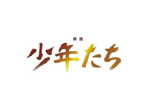 「映画 少年たち」ロゴ