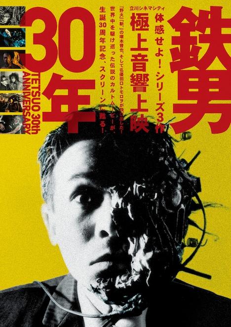 「鉄男」生誕30周年を記念した上映イベントの告知ビジュアル。