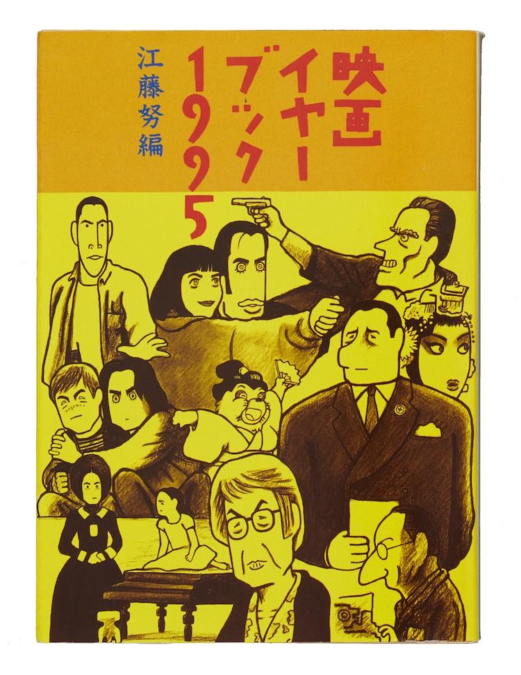 「映画イヤーブック1995」表紙