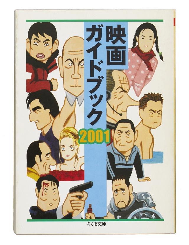 「映画イヤーブック2001」表紙
