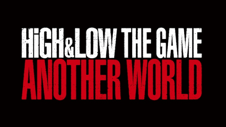 「HiGH&LOW THE GAME ANOTHER WORLD」ロゴ