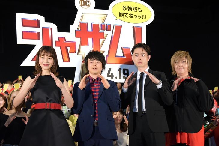 「シャザム!」日本語吹替版の完成披露試写会の様子。左から平野綾、阪口大助、菅田将暉、緒方恵美。