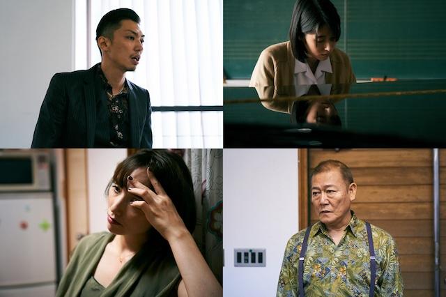 左上から時計回りに奥野瑛太演じる吉岡、植田紗々演じる洋子、國村隼演じる小田、豊田エリー演じる恵子。