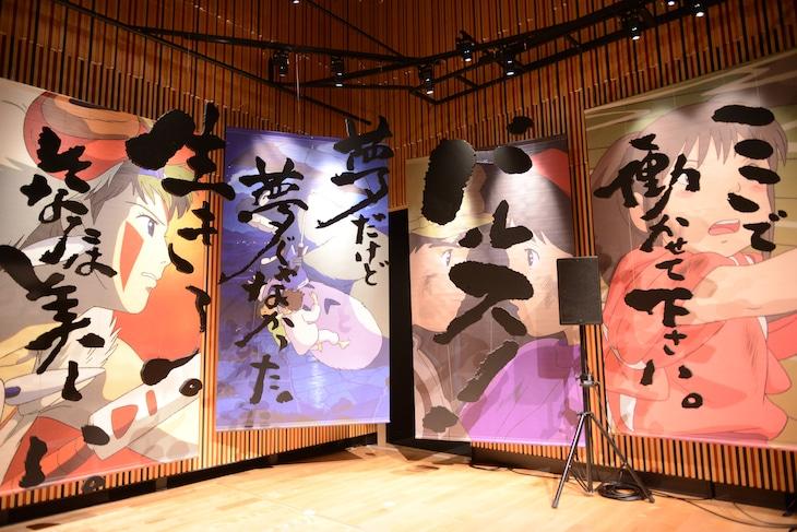「鈴木敏夫とジブリ展」より、「飛び出せ!言葉の魔法」の様子。