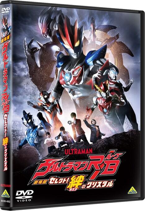 「劇場版ウルトラマンR/B セレクト!絆のクリスタル」DVDジャケット
