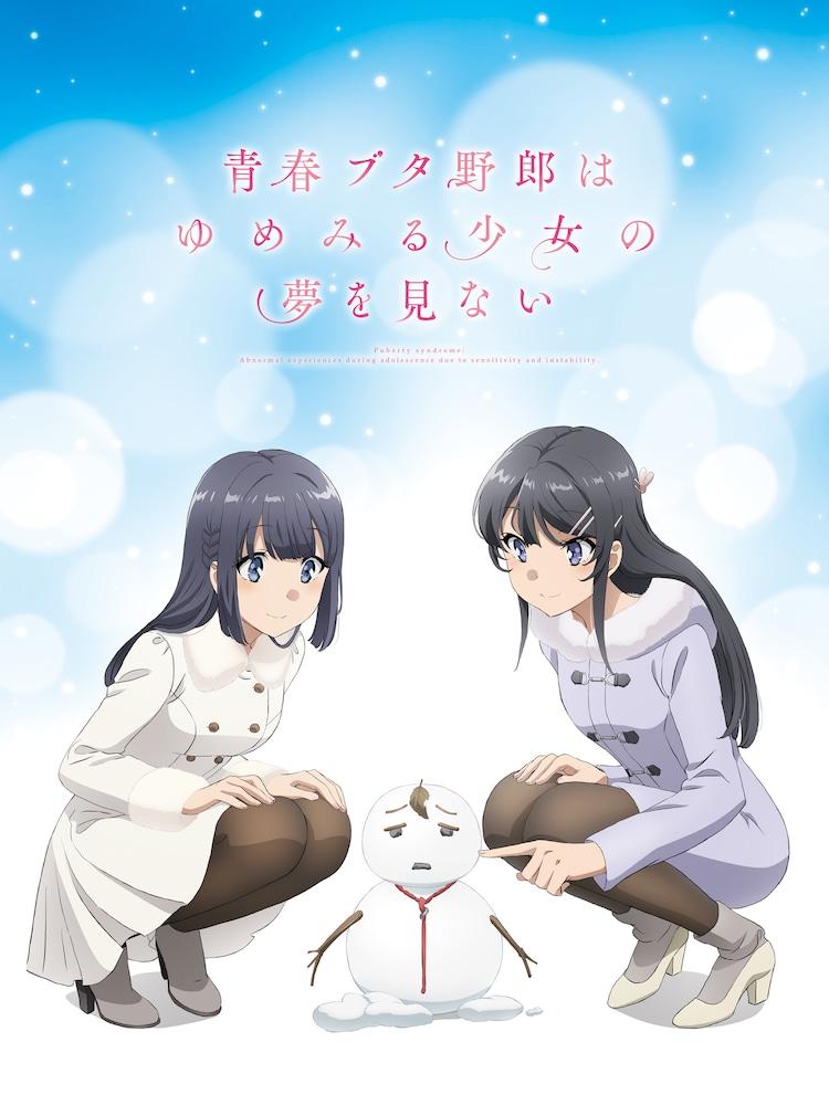 青春 ブタ 野郎 アニメ 無料