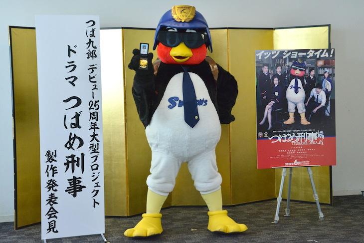ドラマ「つばめ刑事」製作発表会見に出席したつば九郎。