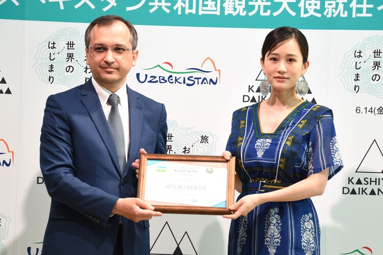 ガイラト・ガニエヴィチ・ファジーロフ(左)から観光大使任命状を受け取った前田敦子(右)。