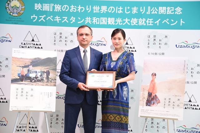 左からガイラト・ガニエヴィチ・ファジーロフ、前田敦子。