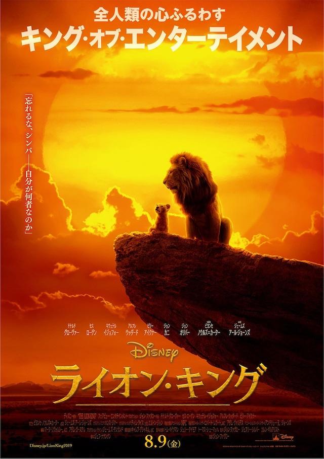 「ライオン・キング」日本版ポスタービジュアル