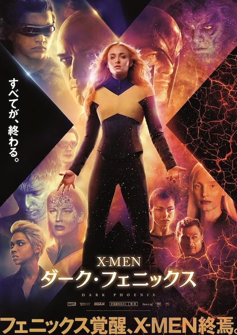 「X-MEN:ダーク・フェニックス」日本限定オリジナルポスター