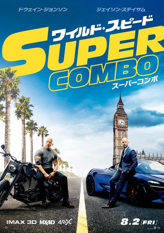 「ワイルド・スピード/スーパーコンボ」ティザービジュアル (c)Universal Pictures