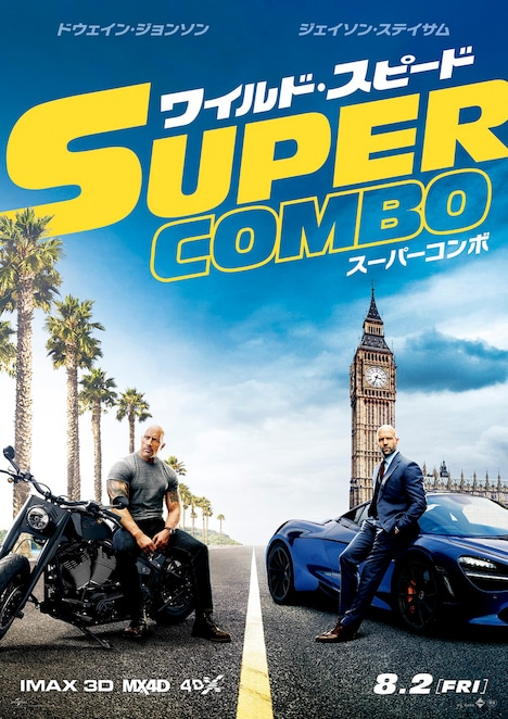 「ワイルド・スピード/スーパーコンボ」ティザービジュアル