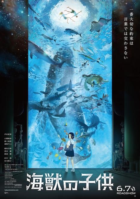 映画「海獣の子供」ポスタービジュアル (c)2019 五十嵐大介・小学館 / 「海獣の子供」製作委員会