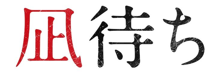 「凪待ち」ロゴ